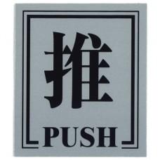 Signage-PUSH